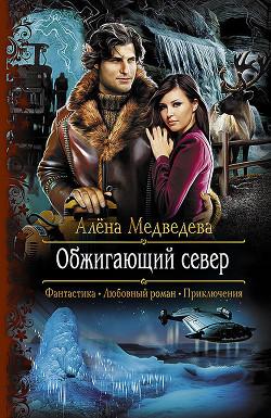 Обжигающий север - Медведева Алена Викторовна