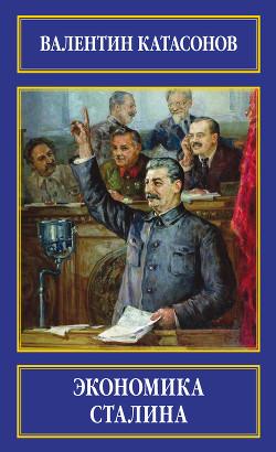 Экономика Сталина - Катасонов Валентин Юрьевич