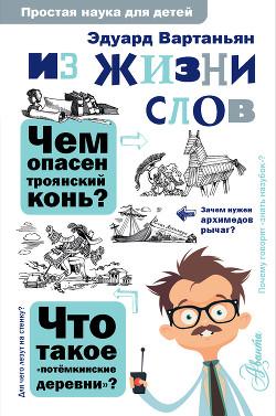 Из жизни слов - Вартаньян Эдуард Арамацсович