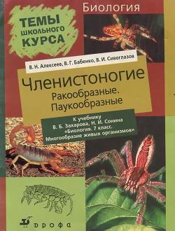 Членистоногие (Ракообразные. Паукообразные) - Алексеев Владимир Николаевич