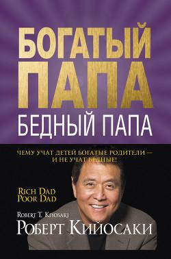 Богатый папа, бедный папа - Кийосаки Роберт Тору
