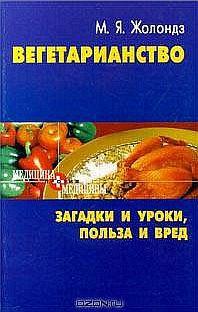 Вегетаринство (Загадки и уроки, польза и вред) - Жолондз Марк Яковлевич