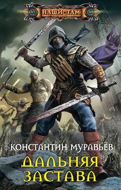 Дальняя застава (СИ) - Муравьев Константин Николаевич