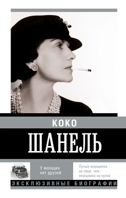 Коко Шанель. У женщин нет друзей - Мишаненкова Екатерина Александровна