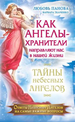 Как Ангелы-Хранители направляют нас в нашей жизни - Ткаченко Варвара