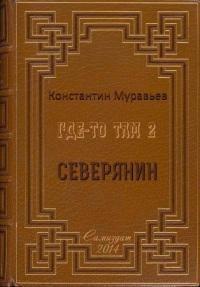 Северянин (СИ) - Муравьев Константин Николаевич
