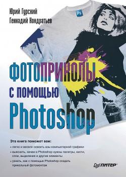 Фотоприколы с помощью Photoshop - Кондратьев Геннадий