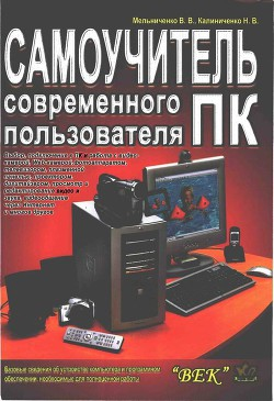 Самоучитель современного пользователя ПК - Мельниченко В. В.