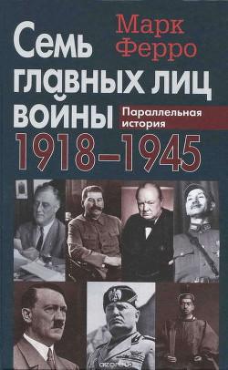 Семь главных лиц войны, 1918-1945: Параллельная история - Ферро Марк