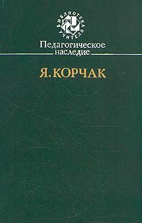 Педагогическое наследие - Корчак Януш
