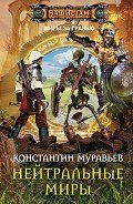 Нейтральные миры - Муравьев Константин Николаевич