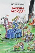 Бежим отсюда! - Жвалевский Андрей Валентинович