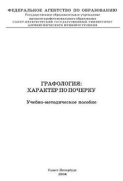 Графология: характер по почерку - Кравченко Владимир Иосифович