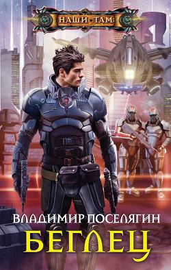 Беглец - Поселягин Владимир Геннадьевич