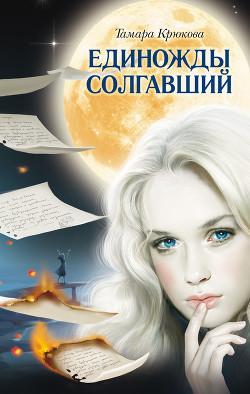 Единожды солгавший (сборник) - Крюкова Тамара Шамильевна