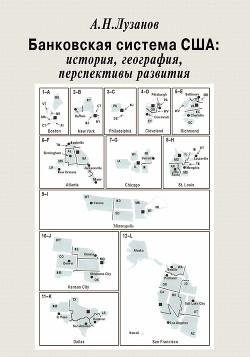 Банковская система США: история, география, перспективы развития - Лузанов Андрей Николаевич