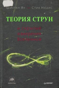 Теория струн и скрытые измерения вселенной - Яу Шинтан