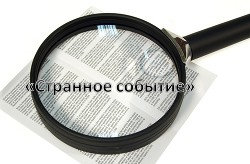 Странное событие (СИ) - Грозина Карина Сергеевна