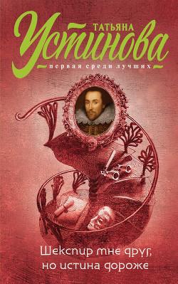 Шекспир мне друг, ноистина дороже - Устинова Татьяна Витальевна