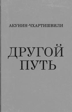Другой путь - Акунин Борис