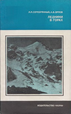 Ледники в горах - Серебрянный Леонид Рувимович