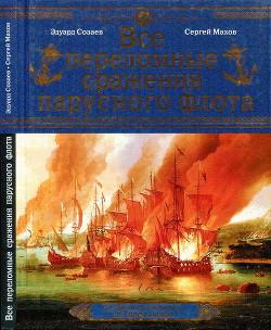 Все переломные сражения парусного флота. От Великой Армады до Трафальгара - Созаев Эдуард Борисович
