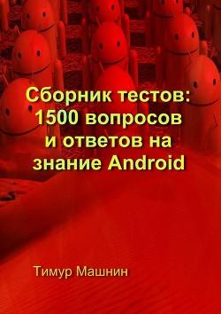 Сборник тестов: 1500 вопросов и ответов на знание Android - Машнин Тимур Сергеевич