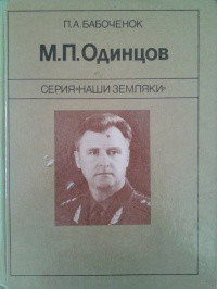 М. П. Одинцов - Бабоченок Петр Александрович
