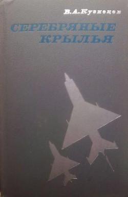 Серебряные крылья - Кузнецов В. А.
