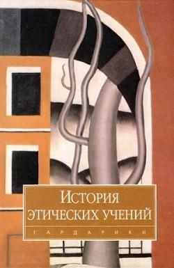 История этических учений - Коллектив авторов