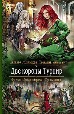 Турнир - Жильцова Наталья Сергеевна