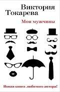 Мои мужчины (сборник) - Токарева Виктория Самойловна