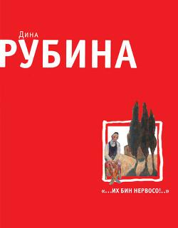 Любовь, или Пускай смеются дети (сборник) - Габышева Виктория