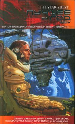 Лучшее за год XXIV: Научная фантастика, космический боевик, киберпанк - Доктороу Кори
