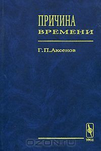 Причина времени - Аксенов Геннадий Петрович