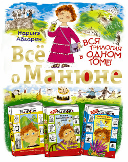 Всё о Манюне (сборник) - Абгарян Наринэ Юрьевна