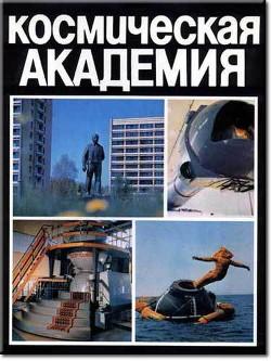 Космическая академия - Береговой Георгий Тимофеевич