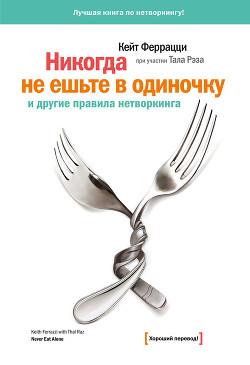 «Никогда не ешьте в одиночку» и другие правила нетворкинга - Феррацци Кейт