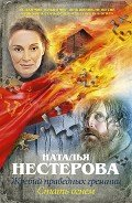 Стать огнем - Нестерова Наталья Владимировна
