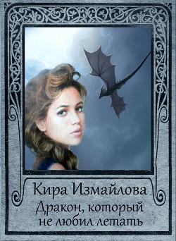 Дракон, который не любил летать (СИ) - Измайлова Кира Алиевна
