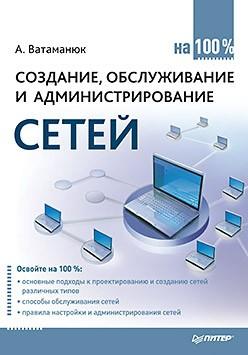 Создание, обслуживание и администрирование сетей на 100% - Ватаманюк Александр