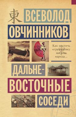 Дальневосточные соседи - Овчинников Всеволод Владимирович