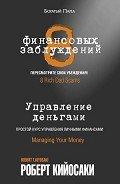 8финансовых заблуждений. Управление деньгами - Кийосаки Роберт Тору