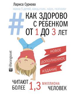 Как здорово с ребенком от 1 до 3 лет: генератор полезных советов - Суркова Лариса