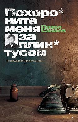 Похороните меня за плинтусом - Санаев Павел Владимирович