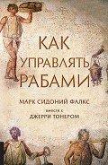 Как управлять рабами - Пирожкова Л. Ф.