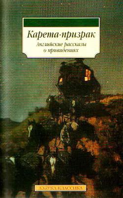 Карета-призрак. Английские рассказы о привидениях (сборник) - Эдвардс Амелия Б.