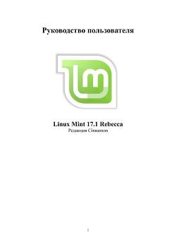 Linux Mint 17.1 Cinnamon - Коллектив авторов