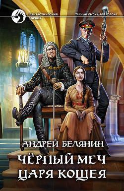 Черный меч царя Кощея - Белянин Андрей Олегович