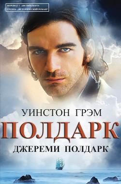 Джереми Полдарк (ЛП) - Грэхем (Грэм) Уинстон